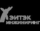 ООО «ЭИТЭК ИНЖИНИРИНГ»