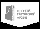 Первый городской архив