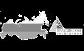 «Правдинская геологоразведочная экспедиция»